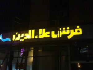 حروف پلکسی گالری فرش علاالدین و دید در شب آن