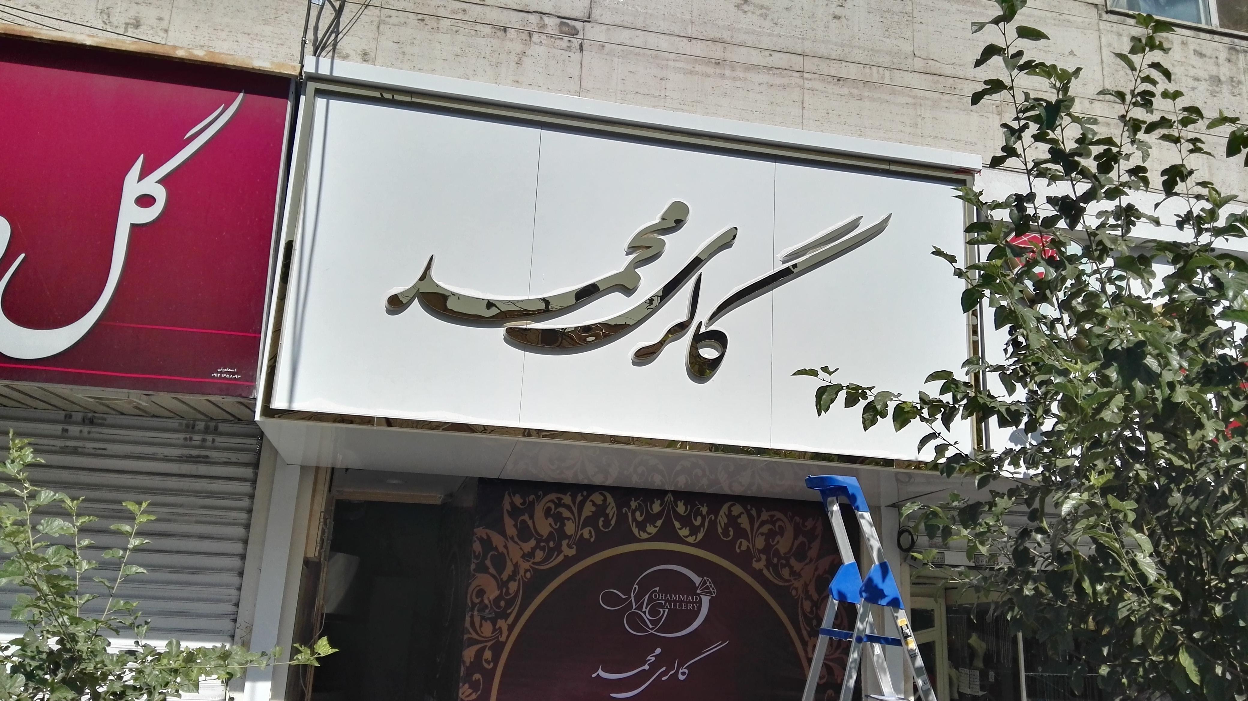 ساخت و نصب تابلو کامپوزیت با حروف استیل طلایی